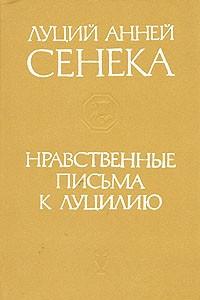 Сенека, нравственные письма к Луцилию