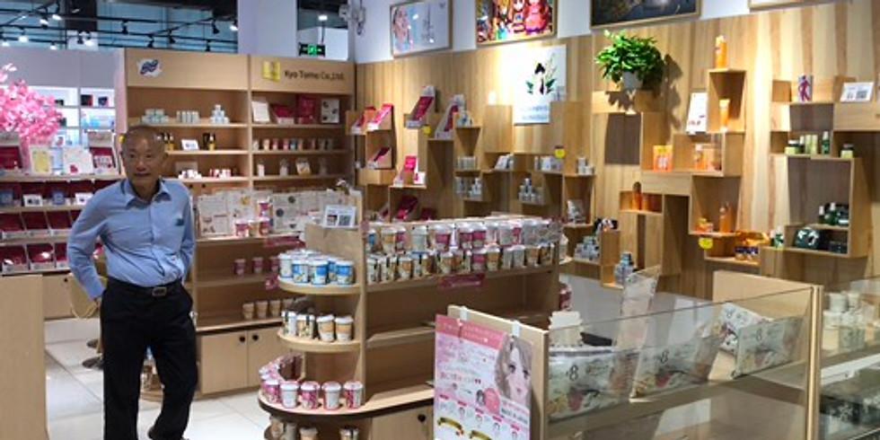 人気ブランド日本商品の中国販売 上海自由貿易試験区を通じた販路開拓(東京セミナー)