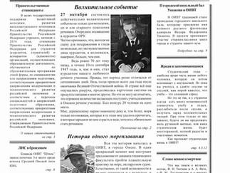 "51 выпуск""Лоцмана"""