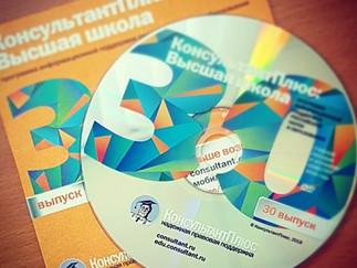 Новый диск КонсультантПлюс