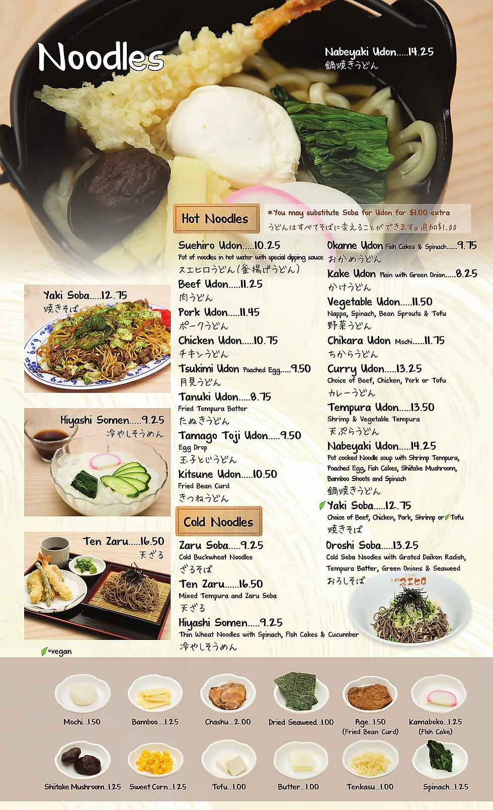 suehiro_menu-07.webp