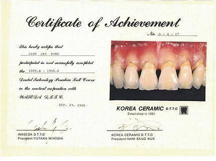Certificate of Achievement - Porcelain