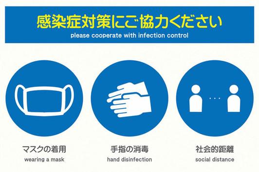 感染症対策にご協力ください