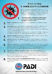 ダイバーにできる8つの感染対策