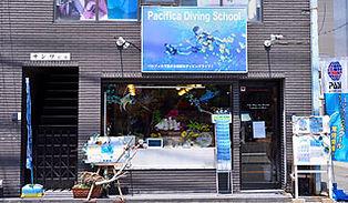 パシフィカ・ダイビングセンター府中店の外観