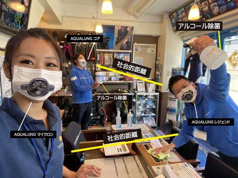 店舗の感染症対策1