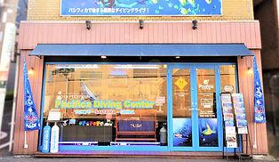 パシフィカ・ダイビングセンターさいたま店の外観