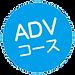 advコース.png