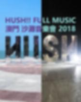 Hush2018
