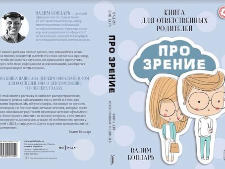 Про Зрение. Книга для ответственных родителей