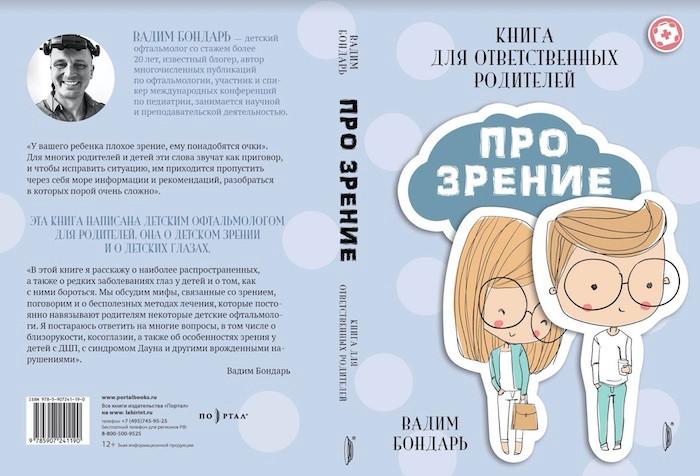 Про Зрение. Книга для ответсвенных родителей