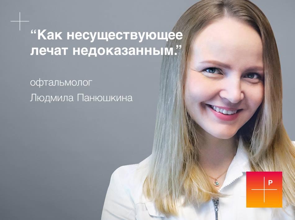 Врач офтальмолог Панюшкина. Клиника Рассвет