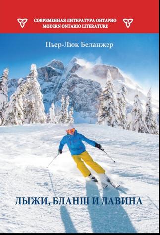 Traduction russe de Ski, Blanche et avalanche (2019)
