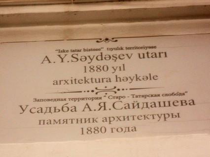 Династия Сайдашевых: как крестьянин стал купцом 2-й гильдии и «чайным королем».