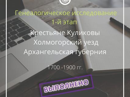 Выполнен 1-й этап исследования рода крестьян Куликовых Холмогорского уезда Архангельской губернии.