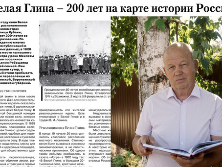 К юбилею села Белая Глина пишут и издают книги.