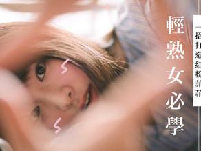 「唔化妝,都一樣見得人」 輕熟女必學:一招打造紅粉菲菲