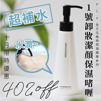 1號 卸妝潔顏保濕啫喱 No.1 2-in-1 Makeup Removing Cleansing Gel