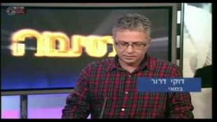 """""""Shadow in Baghdad"""" in Telecinema 21/12/13"""