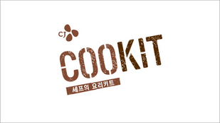 쿠킷.png