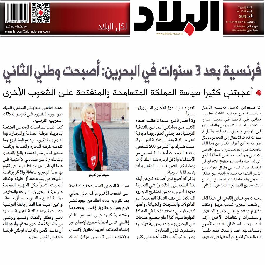 خبر صحيفة البلاد.png