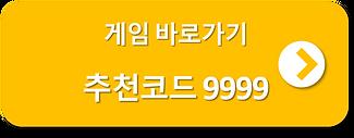 게임바로가기 9999.png