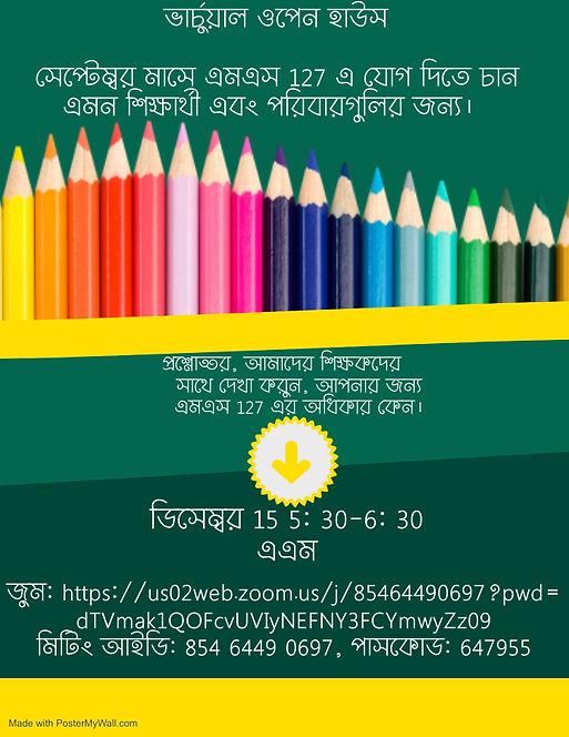 Virtual Open House Bangla.jpg