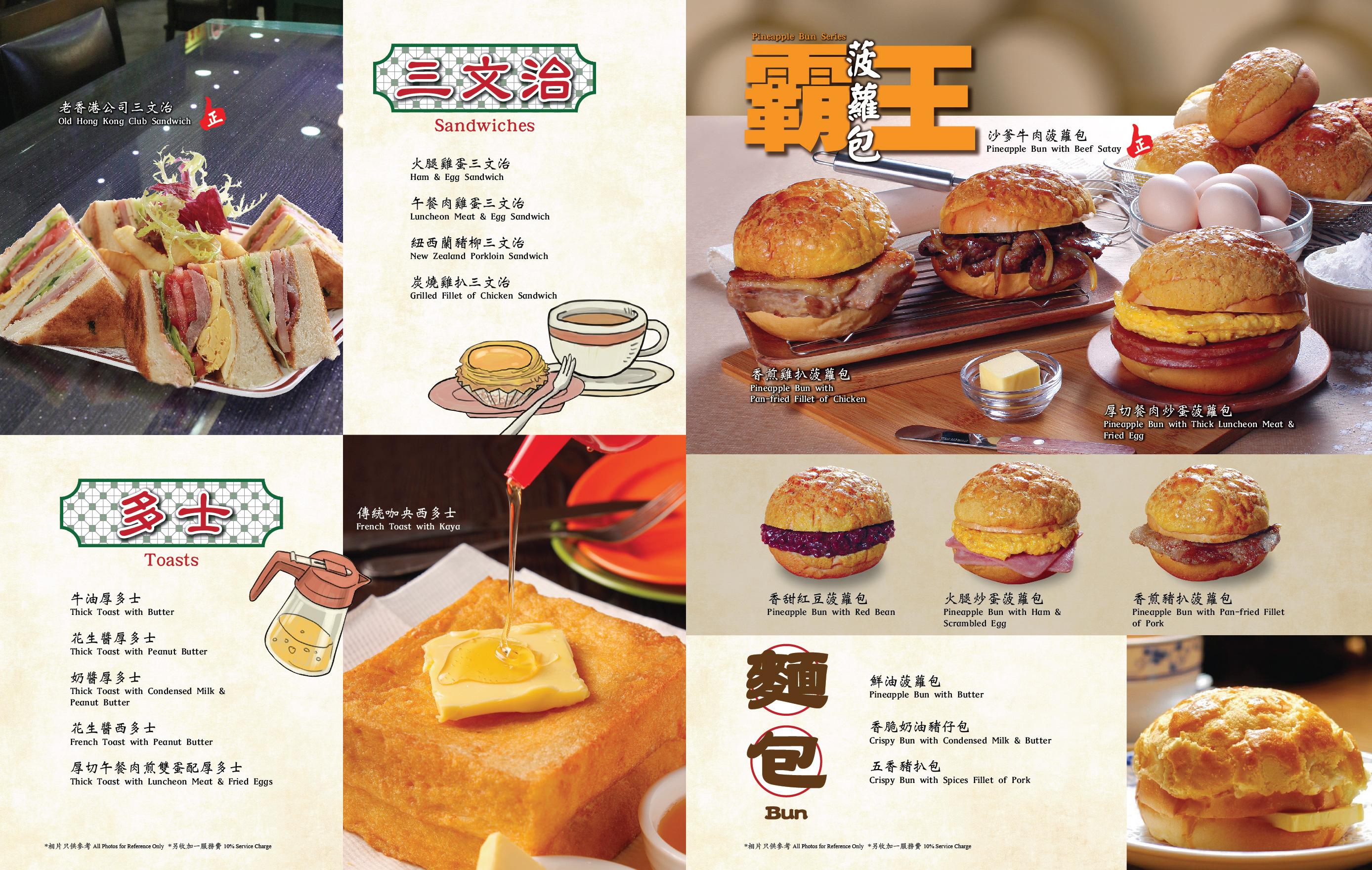 oldhk main menu web version-16