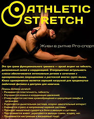 Athletic stretch1.jpg