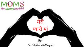 मेरी प्यारी मां - by Er Shalini Chitlangya