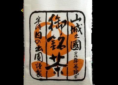 Karigane Sencha