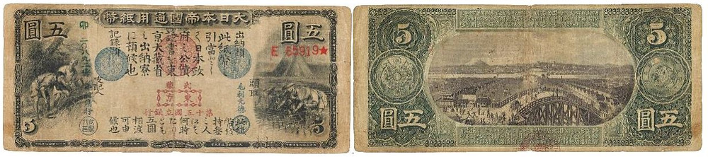 Japan. Alte Nationalbankbote 5 Yen. 1873. JNDA# 11-12