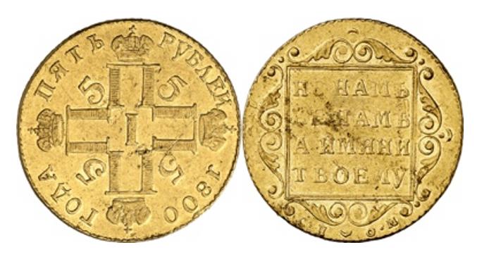 Russland. Paul I., 1796-1801. 5 Rubel 1800, St. Petersburg. Sehr selten. Fast vorzüglich.