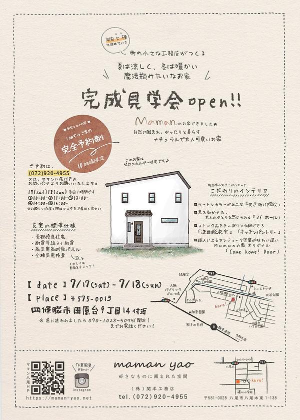 完成見学会M様邸_チラシ(表).jpg