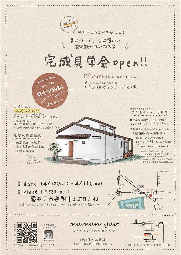 完成見学会日野様邸(表面).jpg