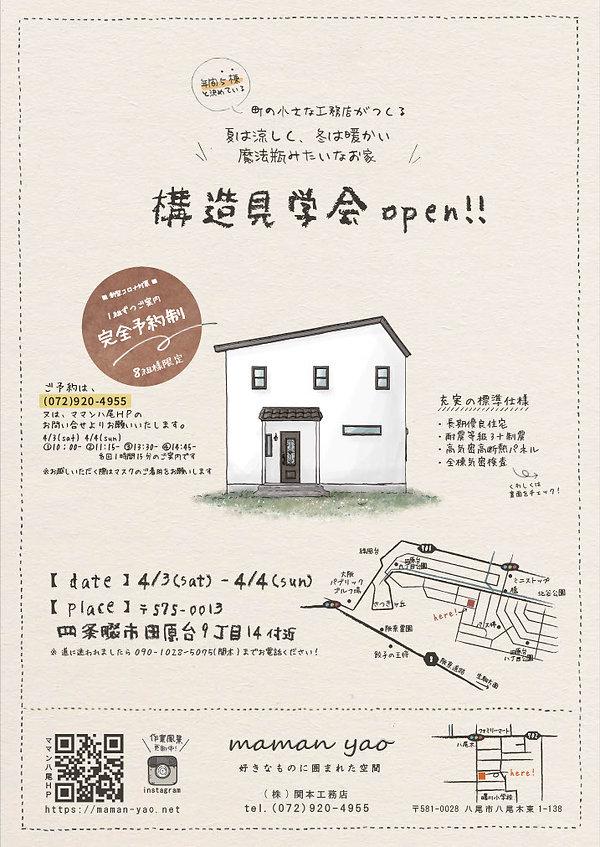 M様邸_構造見学会(表).jpg
