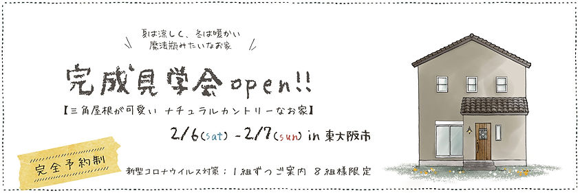 完成見学会_Iさま-1.jpg