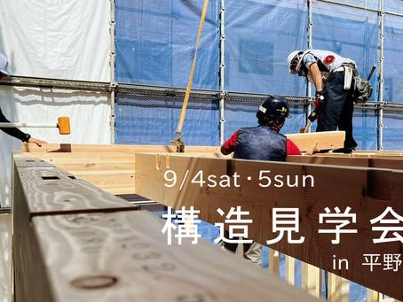 9/4sat-9/5sun 構造見学会