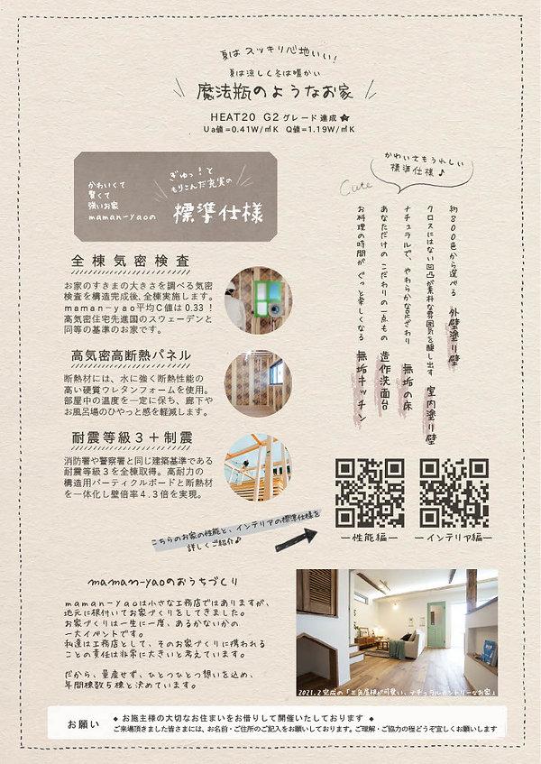 M様邸_構造見学会(裏).jpg
