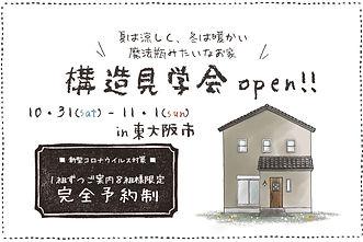 完成見学会_Iさま_page-0001.jpg