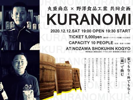 【野澤食品工業 × 丸重商店 共同企画】KURANOMI~蔵飲み~