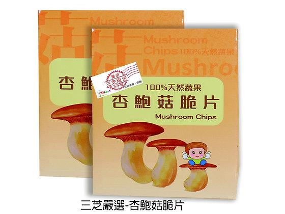 三芝嚴選~杏鮑菇脆片