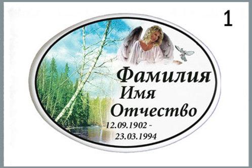 Ритуальная табличка. Надпись на цветном фоне - овал