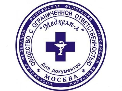 Медицинские печати