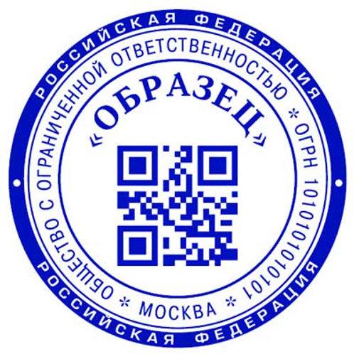 Штампы с QR кодом