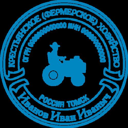 Печати крестьянского (фермерского) хозяйства