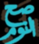 Logo Sah El Nom.png
