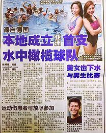 Lianhe Wanbao Mandarin Featured Article: July 2016