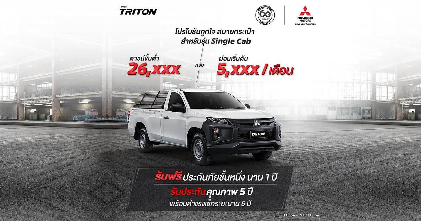 mmth_april_promotion_triton_sc.jpg