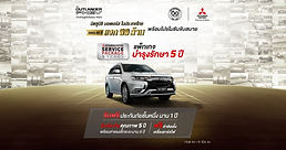 MMTH_feb_Promotion_phev_3.jpg